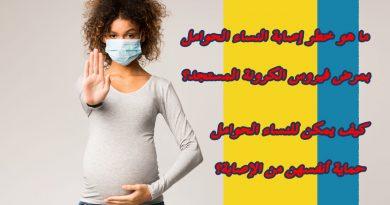 ما هو خطر إصابة النساء الحوامل بمرض فيروس الكرونة المستجد؟