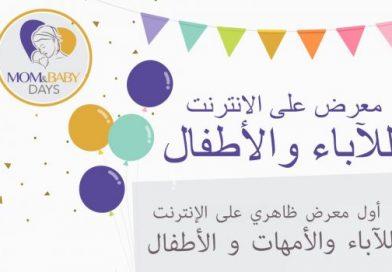 سابقة في المغرب… معرض افتراضي على الانترنيت خاص بالآباء والأمهات والأطفال